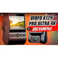 Видео обзор VIOFO A129 PRO Duo ULTRA 4K от канала PROАвто