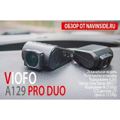 Подробный обзор VIOFO A129 PRO Duo от navINSIDE