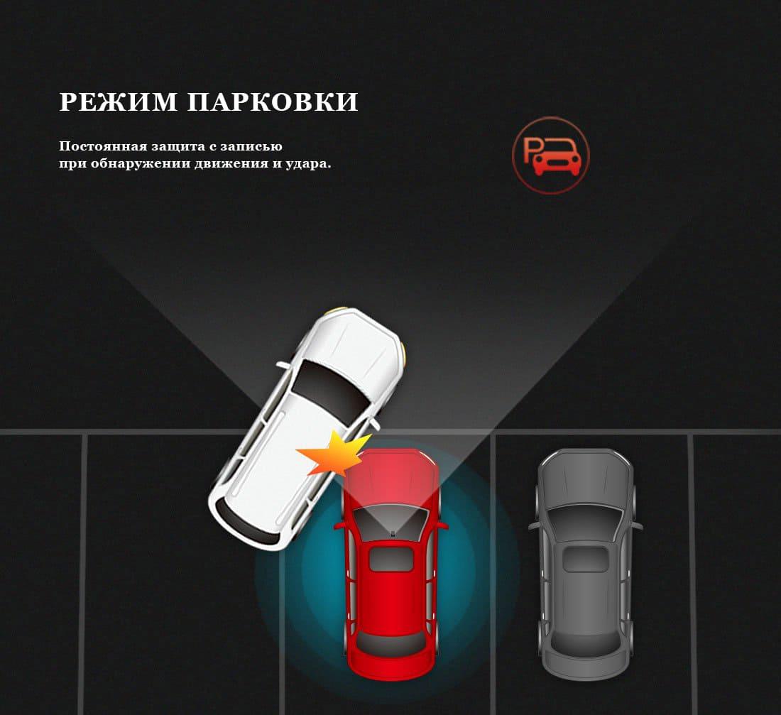 Парковочный режим в A129 PLUS DUO